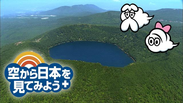 【BSジャパン】空から日本を見てみよう plus