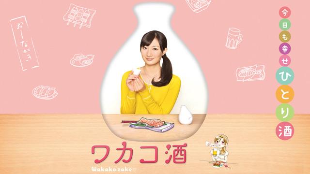 【BSジャパン】ワカコ酒 Season1【全話一挙配信】