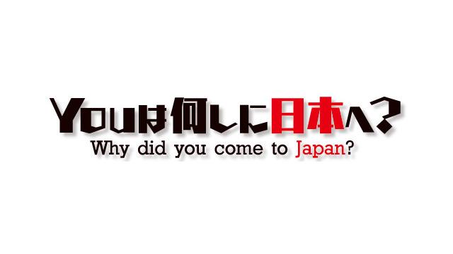 YOUは何しに日本へ?(配信オリジナル)